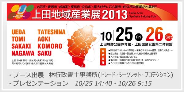 上田地域産業展2013ブース出展 プレゼンテーション 10/25 14:40 10/26 9:15